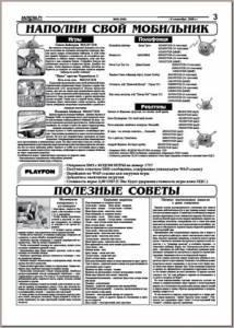 'Газета
