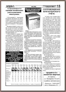 Газета КАЛИТВА.РУ Выпуск 4 (009) - 01.02.06 среда