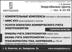 Энергобаланс - Центр