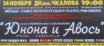 """Рок- опера """"Юнона и Авось"""""""