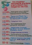 План праздничных мероприятий ДК им. Чкалова в честь Нового года и Рождества Христова