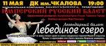 """Легендарный балет """"Лебединое озеро"""" в Белой Калитве"""