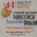 Выставка живописи Александры Воробьевой