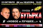 """Группа """"Бутырка"""" в Белой Калитве"""