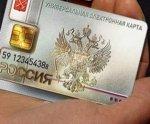 В Ростове началось тестирование универсальных электронных карт