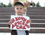 К 2015 году очередь в детские садики на Дону сократится лишь наполовину