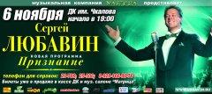 Сегрей Любавин и его новая программа ПРИЗНАНИЕ в Белой Калитве