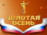 Ростовская область завоевала более 50 медалей на агропромышленной выставке Золотая осень в Москве