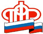 Извещения о состоянии индивидуальных лицевых счетов доставлены в Ростовскую область