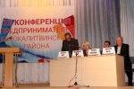 В ДК им. Чкалова прошла ХII конференция предпринимателей Белокалитвинского района
