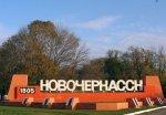 Небывалый ажиотаж за кресло мэра Новочерскасска в выборах примут участие 2 самовыдвиженцев и 2 партийца