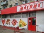 В Ростове и Ростовской области расширяется сеть магазинов Магнит