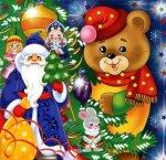 Новогодняя песня: Зимний праздник