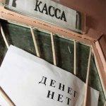 В Ростовской области снизились долги по зарплате на 7 миллионов рублей