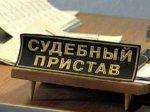 В отношении начальника Новочеркасского отдела  судебных приставов возбужденно уголовное дело по статье халатность