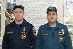 Сотрудники 39-ой пожарной части Константин Назаров и Алексей Гугуев получили нагрудные знаки «Участник ликвидации последствий ЧС»