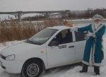 В Каменске-Шахтинском Дед Мороз таксист бесплатно всех катает под Новый год