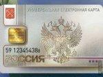 C 1 января 2013 года в Ростовской области начнут выдавать универсальные электронные карты
