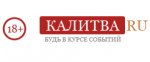 «КАЛИТВА.РУ» - электронное СМИ с почти 12-летним стажем