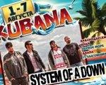 System of a Down будет хедлайнером на юбилейном фестивале Kubana
