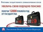 Число участников программы государственного софинансирования пенсии в Ростовской области превысило 184 тысячи человек