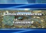 Белокалитвинские видео новости от телестудии майдан