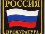 Белокалитвинская городская прокуратура подводит итоги года