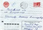 Письма и телеграммы к Шолохову от самых разных людей