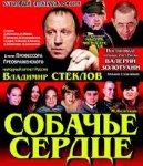 В большом зале ДК им. Чкалова состоялся спектакль «Собачье сердце»