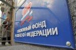 Пенсионный фонд информирует о введении дополнительных тарифов для страхователей