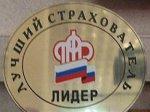Завершается первый этап Всероссийского конкурса «Лучший страхователь года» 2012 года