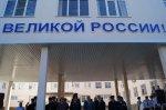 Начато проектирование нового здания Белокалитвинского кадетского корпуса