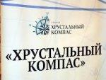Подведены результаты заявочной кампании на соискание национальной премии «Хрустальный компас»