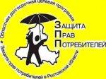 «Правозащитник» уже шесть лет ведет деятельности по защите прав потребителей