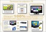 В Ростовской области ведутся работы по строительству  41 цифровой телевизионной станции