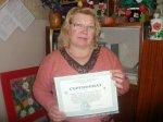 Методист высшей категории Белокалитвинского Центра технического творчества получила областной сертификат