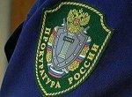 Белокалитвинская прокуратура выявила нарушения должностными лицами администрации Горняцкого сельского поселения