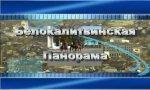 Видео новости - Белокалитвинская панорама от 30.04.2013