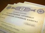 Жительница Ремонтненского района Ростовской области, пыталась хитростью заполучить средства материнского капитала