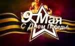 Ростов с размахом встретит 9 мая