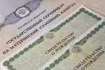Сотрудники полиции Кубани, раскрыли шесть фактов мошенничества с материнским капиталом