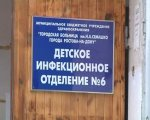 На помощь ростовским детям, заболевшим менингитом, прилетели медики из Москвы