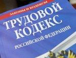 В Волгограде гендиректор строительной фирмы дисквалифицирован за невыплату зарплаты своим сотрудникам