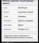 На Астраханском сайте объявлений выставили на продажу двухлетнего мальчика