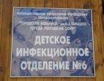 За минувшие  сутки в инфекционное отделение ЦГБ Ростова поступило 12 детей, 8 — выписаны