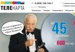 Провайдеры спутникового телевидения в России