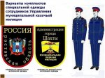 В Шахтах создаётся подвластная иэру милиция