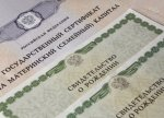 Внесены изменения в закон о материнском (семейном) капитале