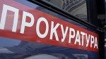 Информирует Белокалитвинская прокуратура: особенности производства в суде кассационной инстанции