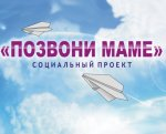 Военнослужащие Ростовской области смогут звонить домой по льготному тарифу